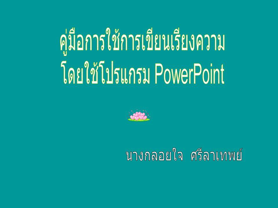 คู่มือการใช้การเขียนเรียงความ โดยใช้โปรแกรม PowerPoint