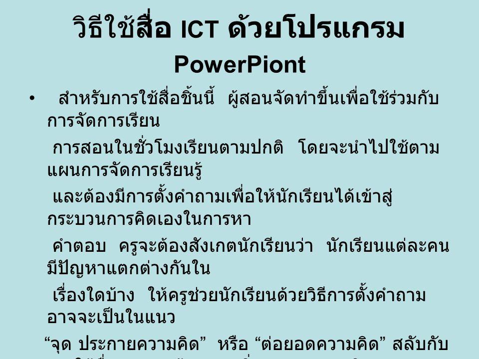 วิธีใช้สื่อ ICT ด้วยโปรแกรม PowerPiont
