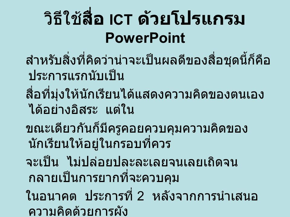 วิธีใช้สื่อ ICT ด้วยโปรแกรม PowerPoint