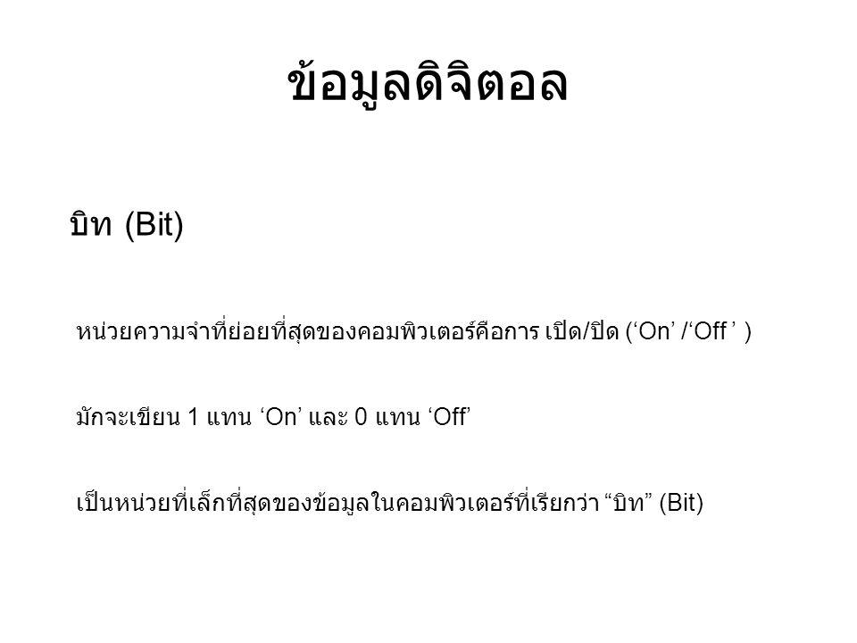 ข้อมูลดิจิตอล บิท (Bit)