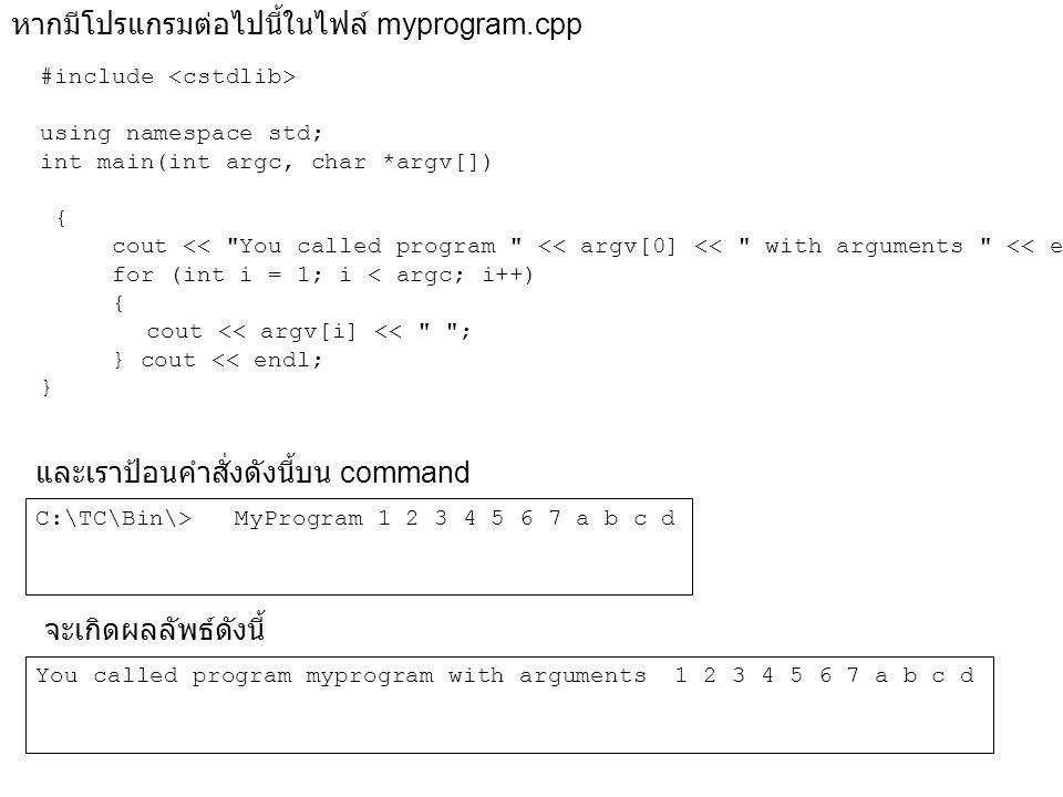 หากมีโปรแกรมต่อไปนี้ในไฟล์ myprogram.cpp