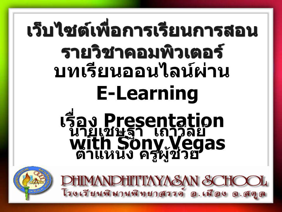 บทเรียนออนไลน์ผ่าน E-Learning เรื่อง Presentation with Sony Vegas