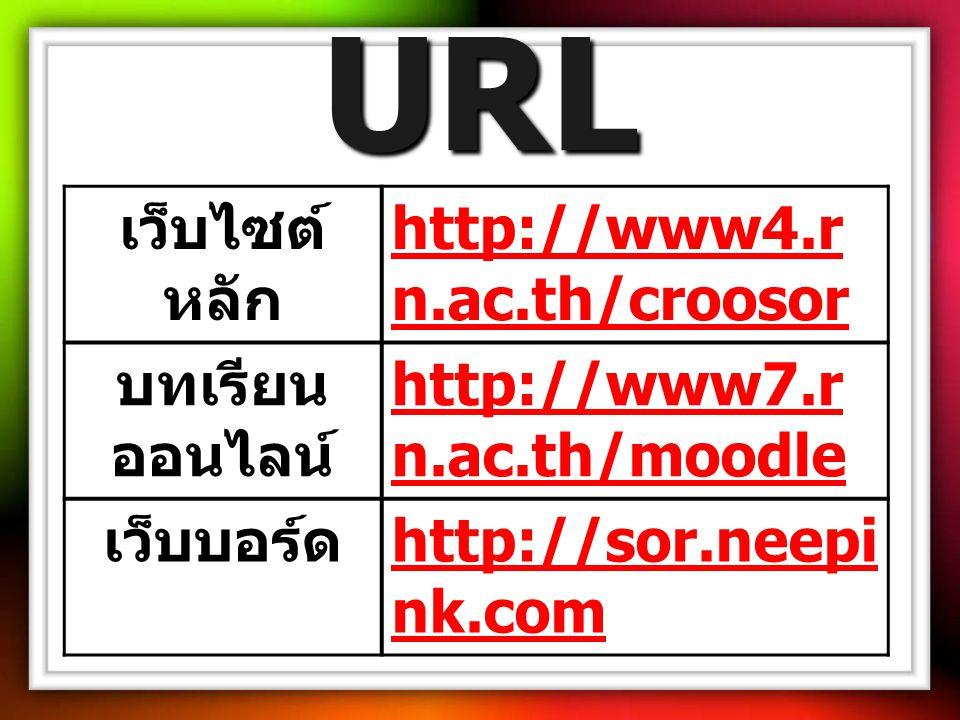 URL เว็บไซต์หลัก http://www4.rn.ac.th/croosor บทเรียนออนไลน์