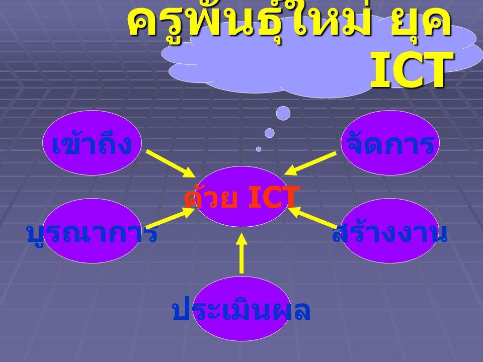 ครูพันธุ์ใหม่ ยุค ICT เข้าถึง จัดการ ด้วย ICT บูรณาการ สร้างงาน