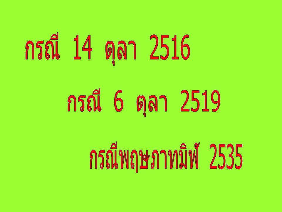 กรณี 14 ตุลา 2516 กรณี 6 ตุลา 2519 กรณีพฤษภาทมิฬ 2535