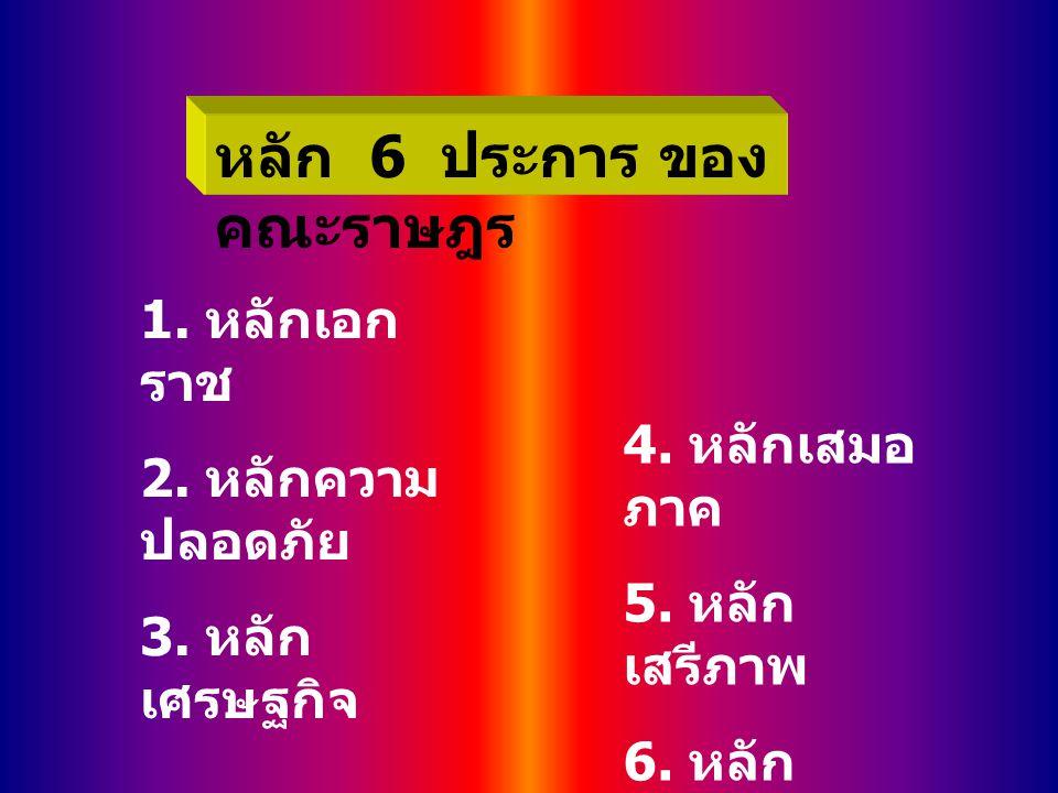 หลัก 6 ประการ ของคณะราษฎร