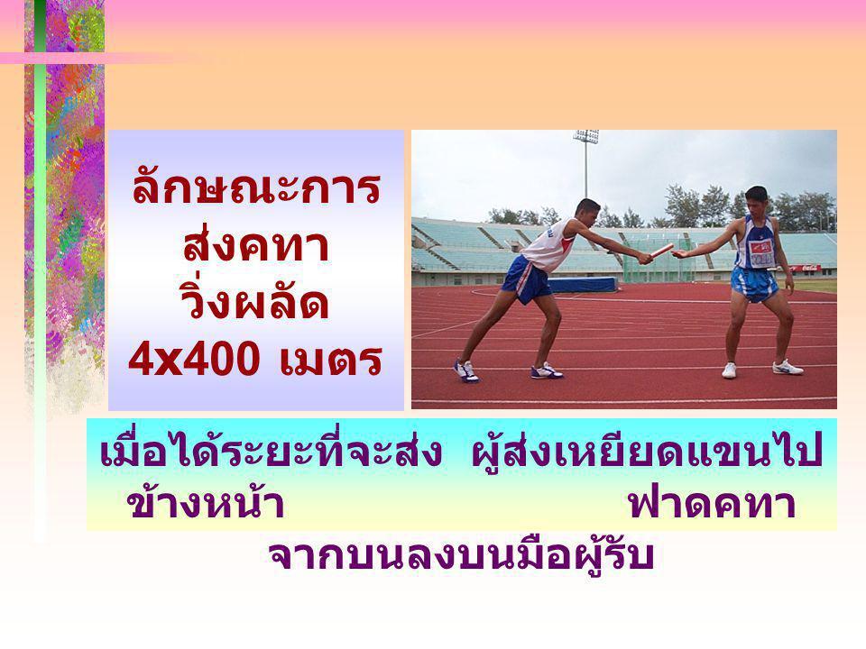 ลักษณะการส่งคทา วิ่งผลัด 4x400 เมตร
