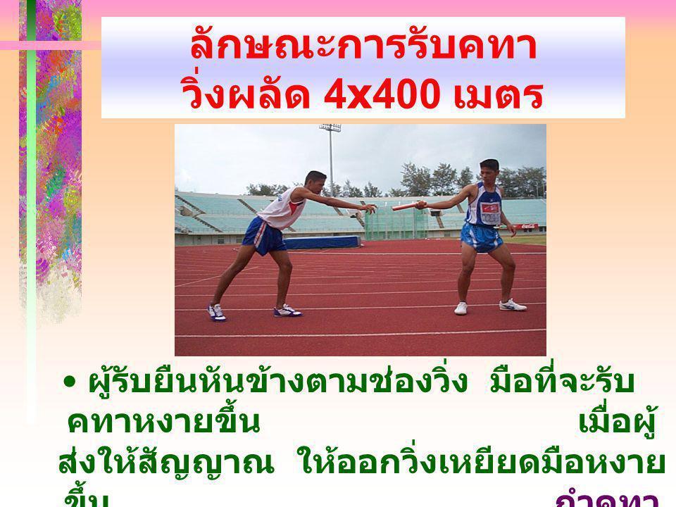 ลักษณะการรับคทา วิ่งผลัด 4x400 เมตร