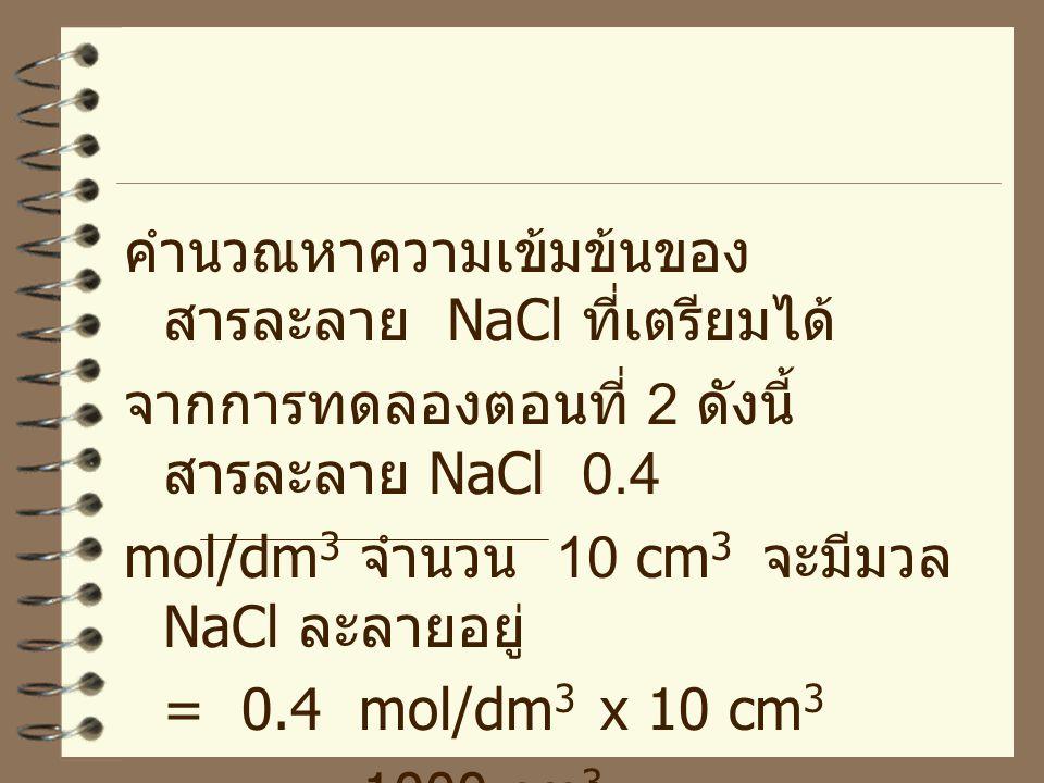 คำนวณหาความเข้มข้นของสารละลาย NaCl ที่เตรียมได้
