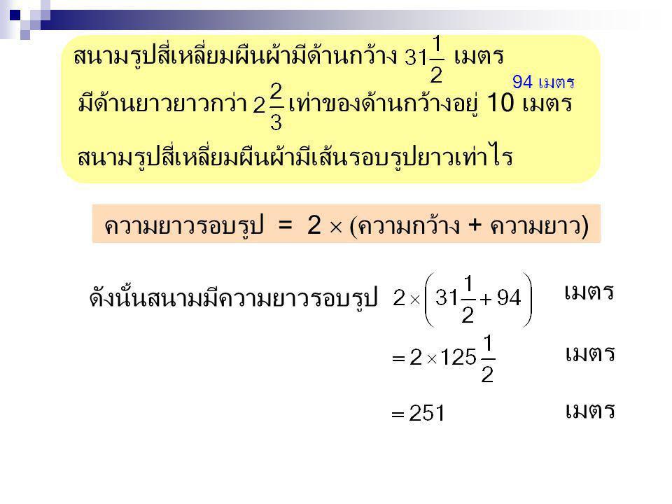ความยาวรอบรูป = 2  (ความกว้าง + ความยาว)