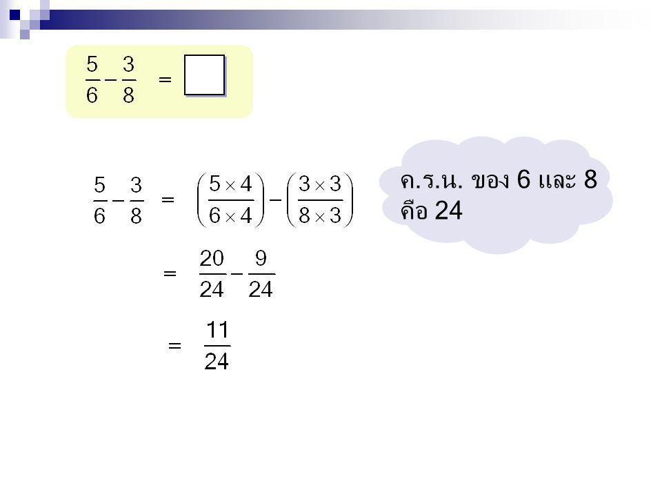 ค.ร.น. ของ 6 และ 8 คือ 24