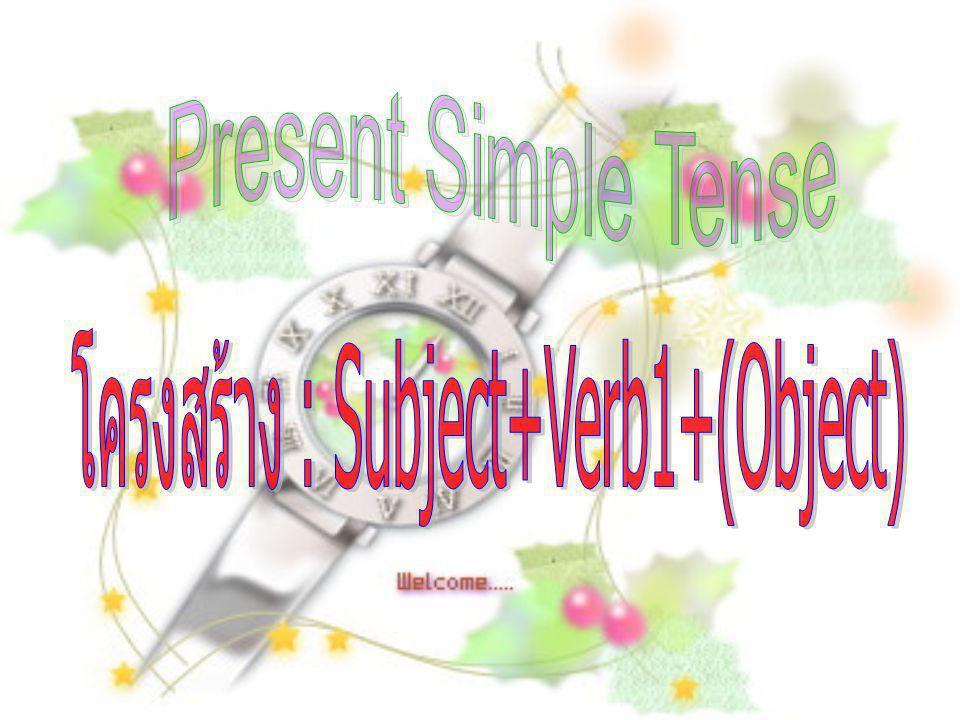โครงสร้าง : Subject+Verb1+(Object)