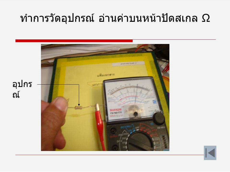 ทำการวัดอุปกรณ์ อ่านค่าบนหน้าปัดสเกล Ω