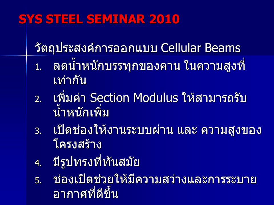 SYS STEEL SEMINAR 2010 วัตถุประสงค์การออกแบบ Cellular Beams. ลดน้ำหนักบรรทุกของคาน ในความสูงที่เท่ากัน.