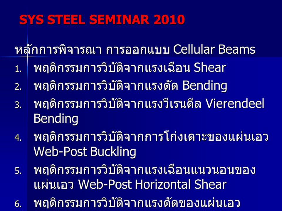 SYS STEEL SEMINAR 2010 หลักการพิจารณา การออกแบบ Cellular Beams. พฤติกรรมการวิบัติจากแรงเฉือน Shear.