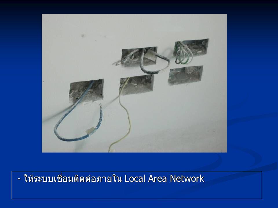 - ให้ระบบเชื่อมติดต่อภายใน Local Area Network