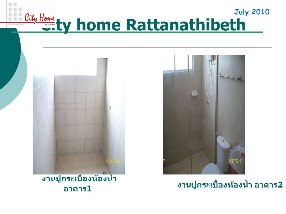 City home Rattanathibeth งานปูกระเบื้องห้องน้ำ อาคาร1