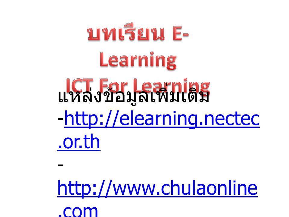 บทเรียน E-Learning ICT For Learning