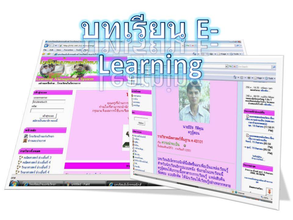 บทเรียน E-Learning