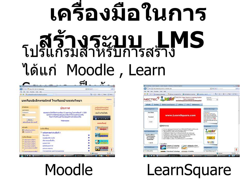 เครื่องมือในการสร้างระบบ LMS