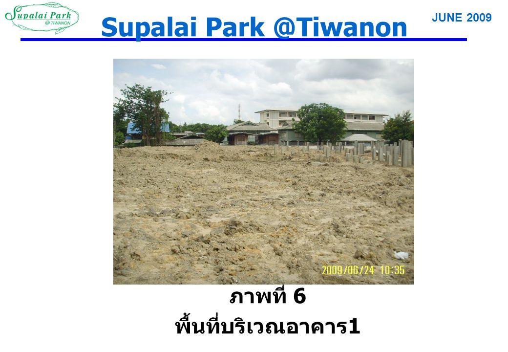 Supalai Park @Tiwanon JUNE 2009 ภาพที่ 6 พื้นที่บริเวณอาคาร1