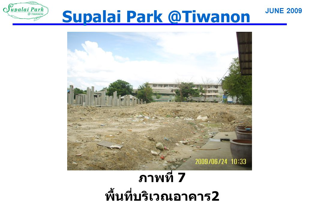 Supalai Park @Tiwanon JUNE 2009 ภาพที่ 7 พื้นที่บริเวณอาคาร2