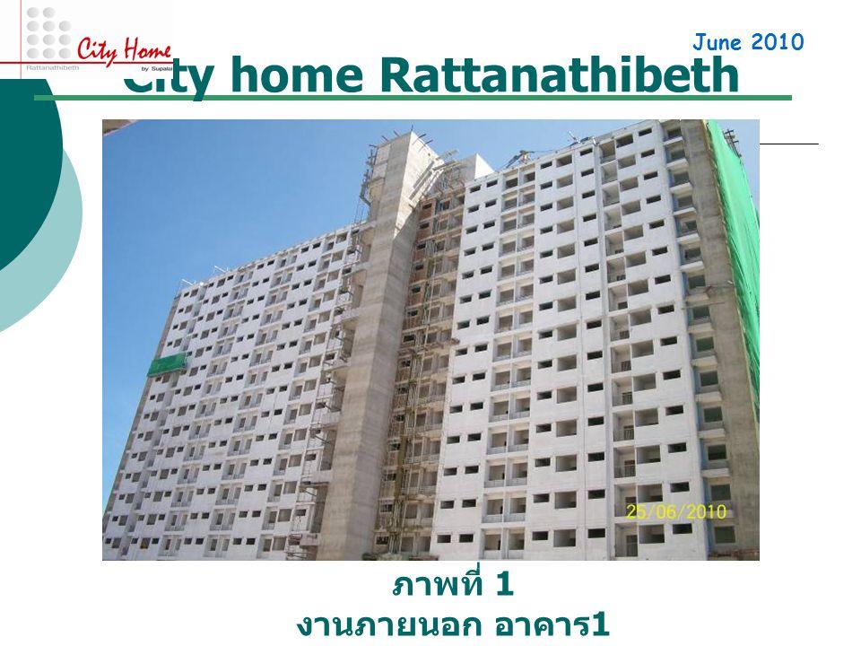City home Rattanathibeth ภาพที่ 1 งานภายนอก อาคาร1
