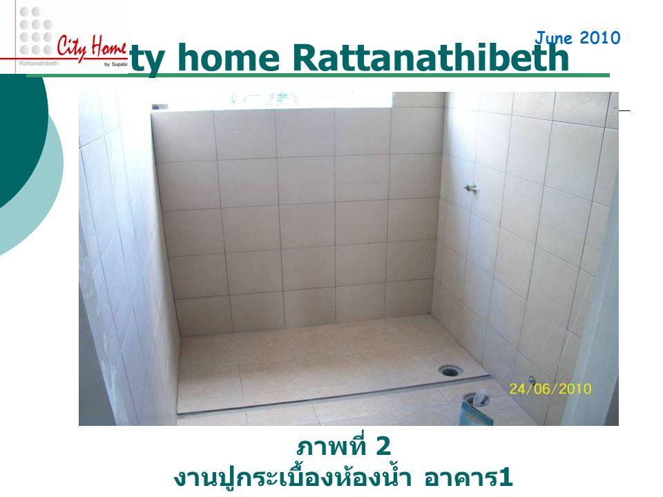 City home Rattanathibeth ภาพที่ 2 งานปูกระเบื้องห้องน้ำ อาคาร1