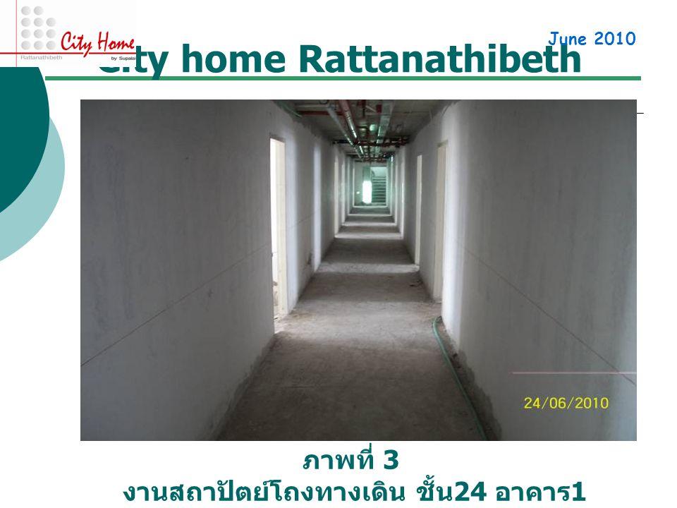 City home Rattanathibeth ภาพที่ 3 งานสถาปัตย์โถงทางเดิน ชั้น24 อาคาร1