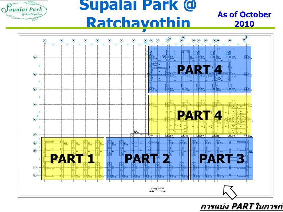 Supalai Park @ Ratchayothin