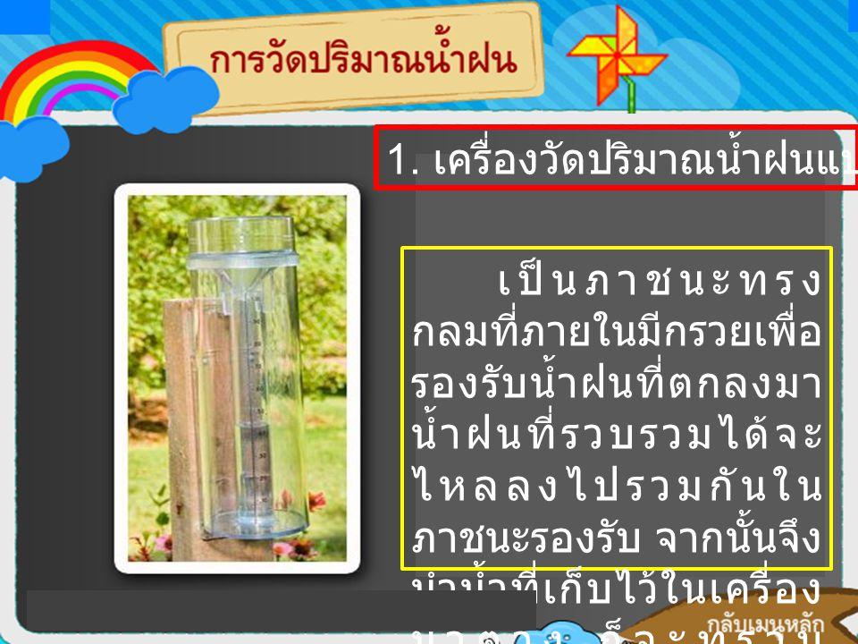 1. เครื่องวัดปริมาณน้ำฝนแบบธรรมดา