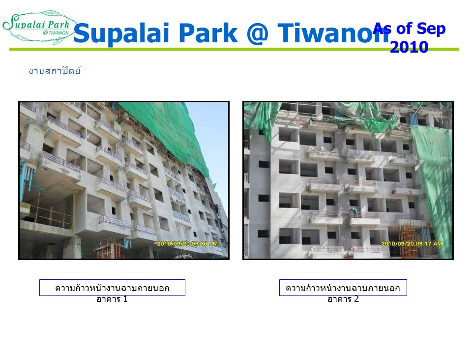 Supalai Park @ Tiwanon As of Sep 2010 งานสถาปัตย์