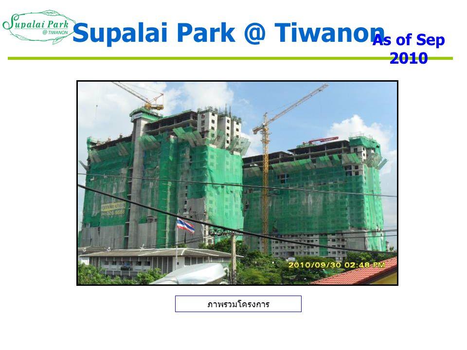 Supalai Park @ Tiwanon As of Sep 2010 ภาพรวมโครงการ