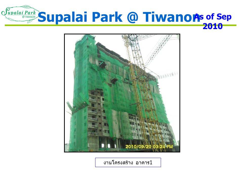 As of Sep 2010 Supalai Park @ Tiwanon งานโครงสร้าง อาคาร1