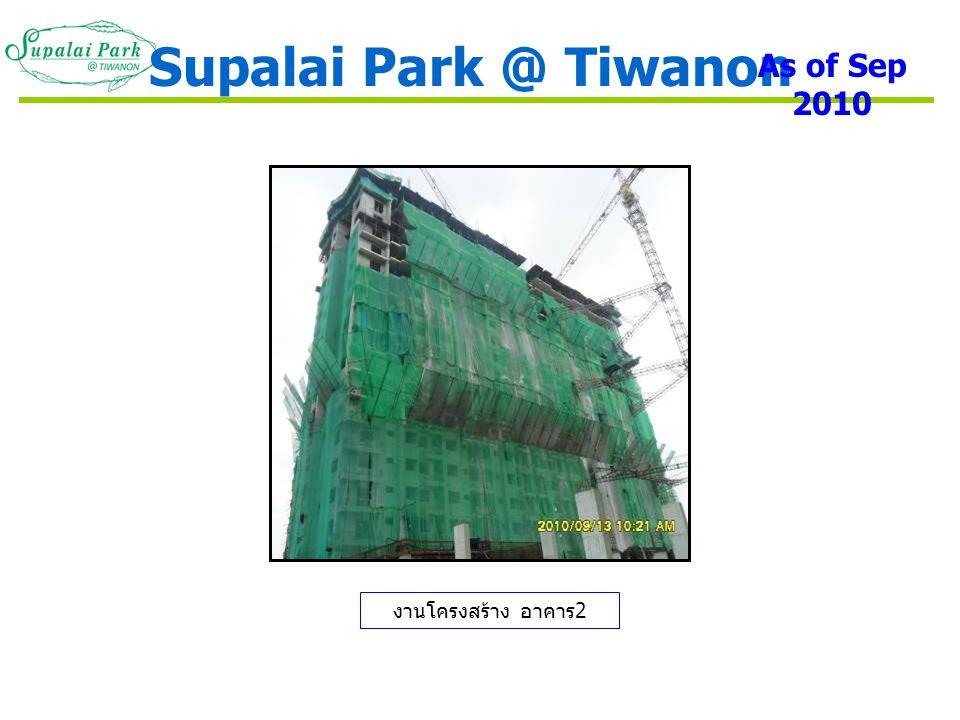 As of Sep 2010 Supalai Park @ Tiwanon งานโครงสร้าง อาคาร2