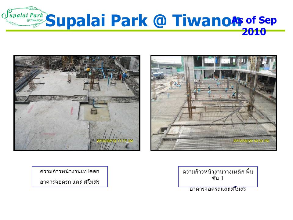 Supalai Park @ Tiwanon As of Sep 2010 ความก้าวหน้างานเท lean