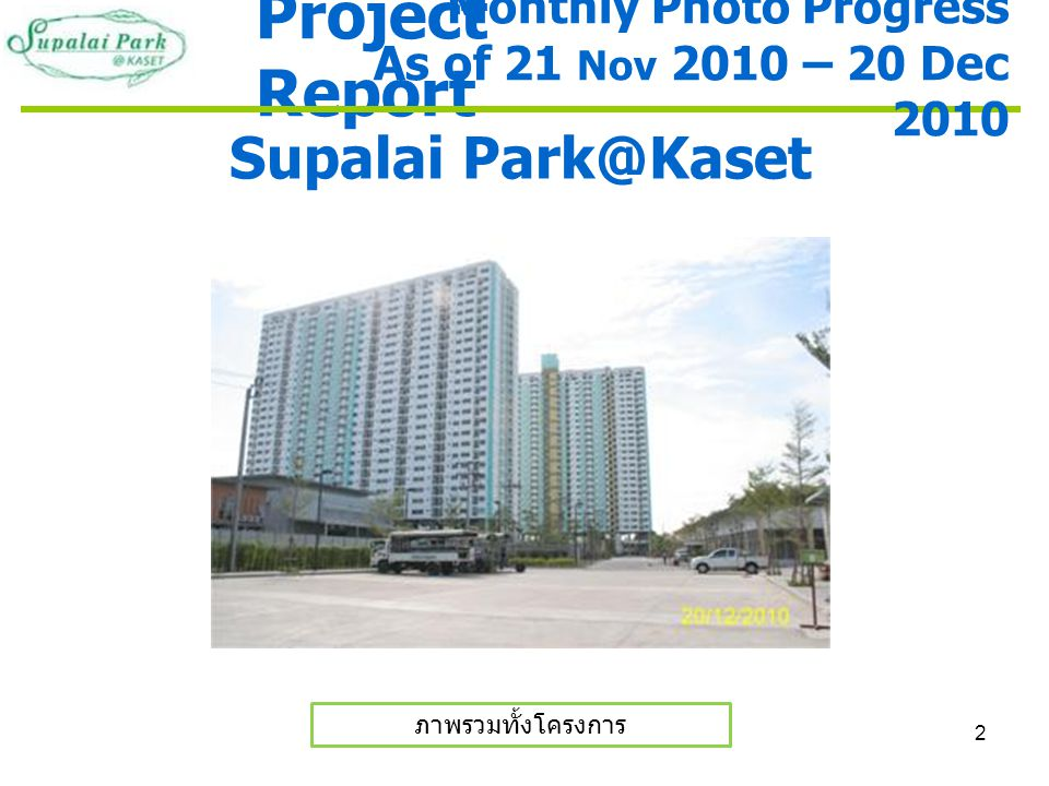 18/11/2010 Project Report Supalai Park@Kaset