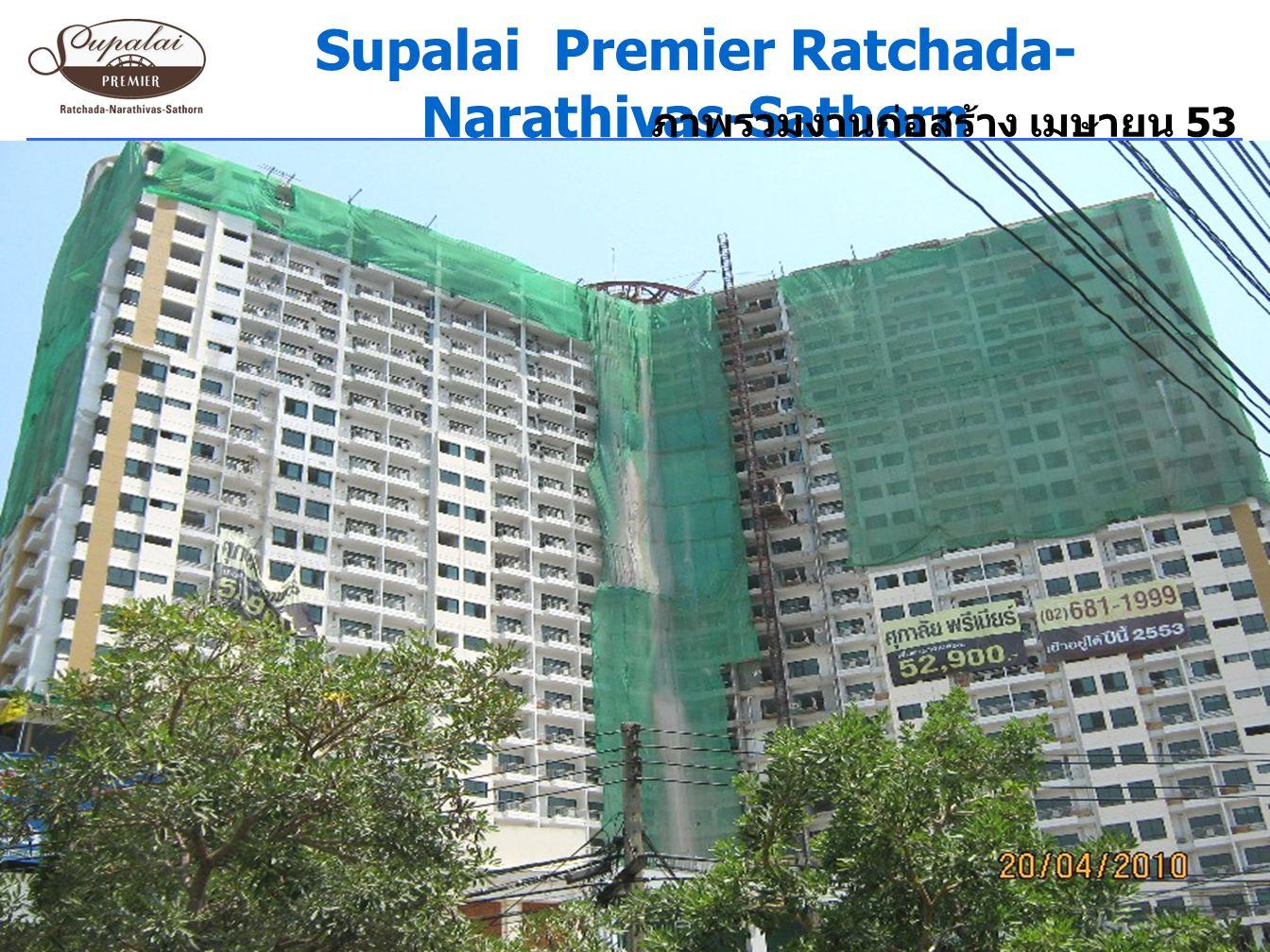 Supalai Premier Ratchada-Narathivas-Sathorn