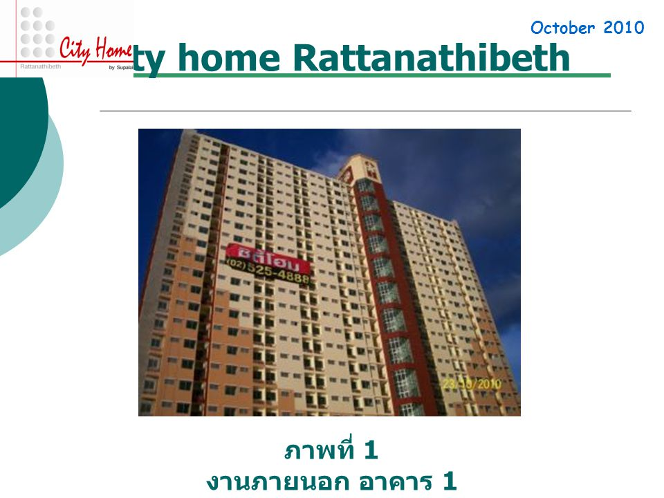 City home Rattanathibeth ภาพที่ 1 งานภายนอก อาคาร 1