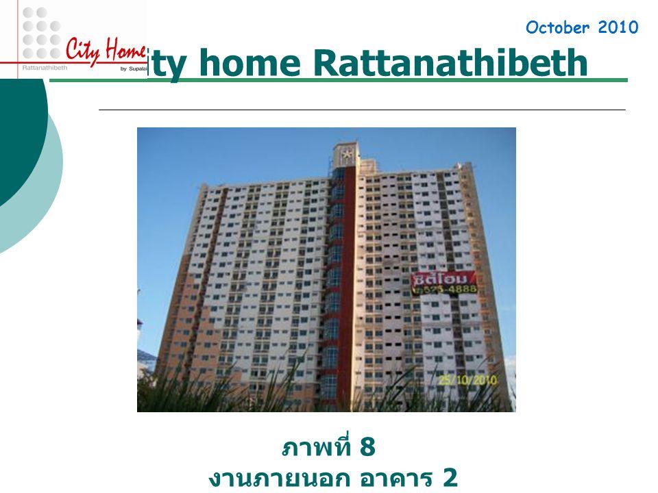 City home Rattanathibeth