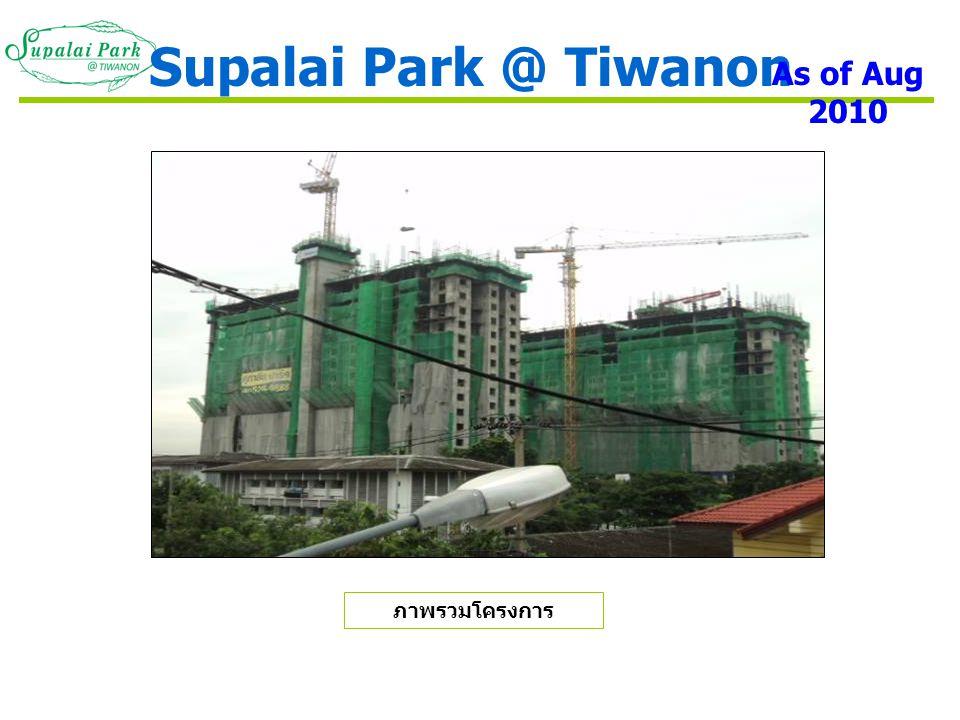 Supalai Park @ Tiwanon As of Aug 2010 ภาพรวมโครงการ