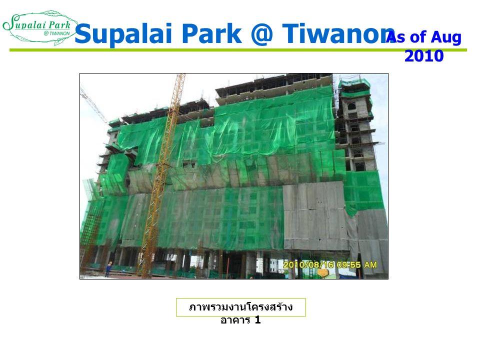 ภาพรวมงานโครงสร้าง อาคาร 1