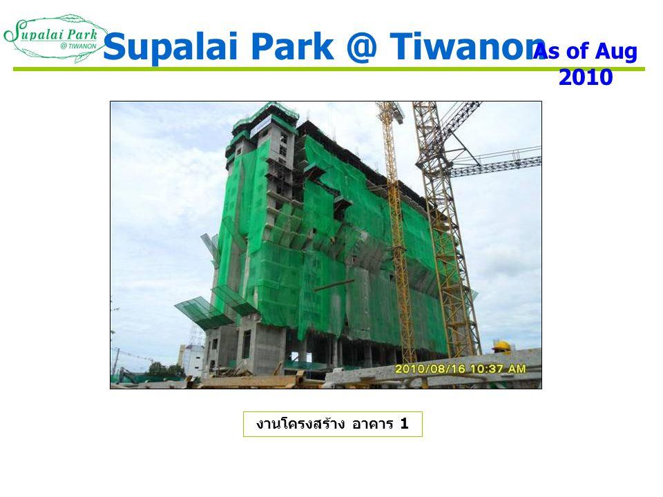 Supalai Park @ Tiwanon As of Aug 2010 งานโครงสร้าง อาคาร 1