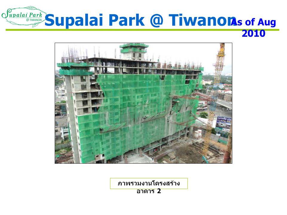 ภาพรวมงานโครงสร้างอาคาร 2
