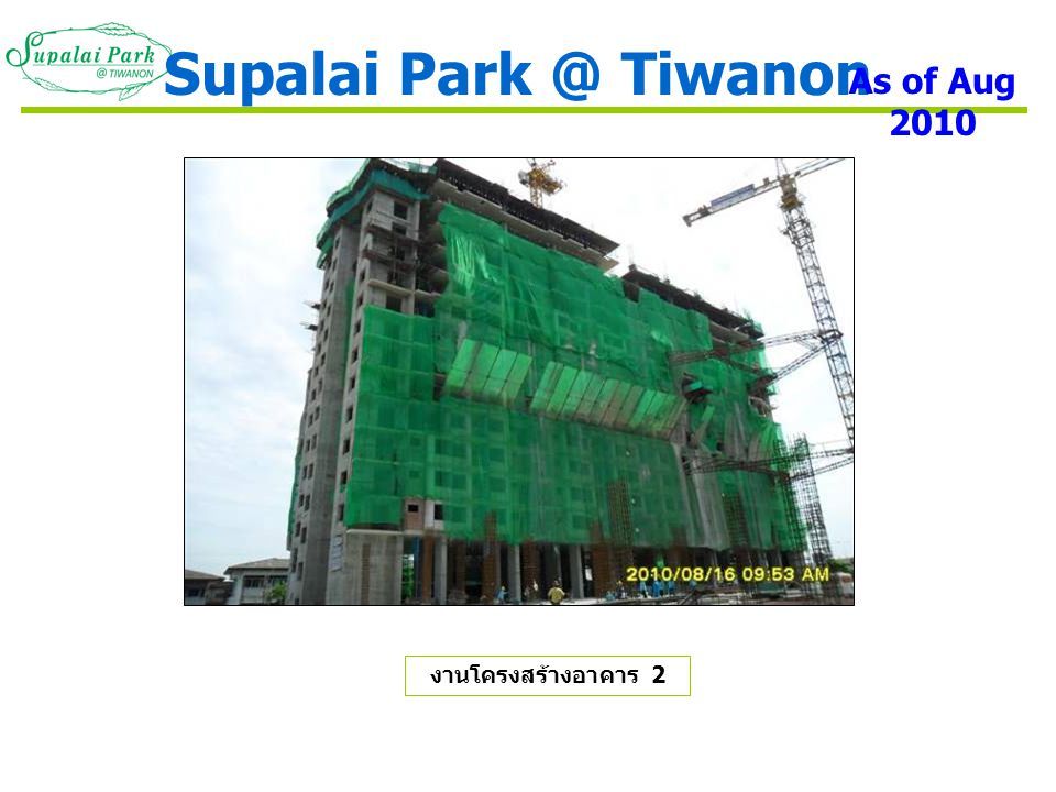 Supalai Park @ Tiwanon As of Aug 2010 งานโครงสร้างอาคาร 2