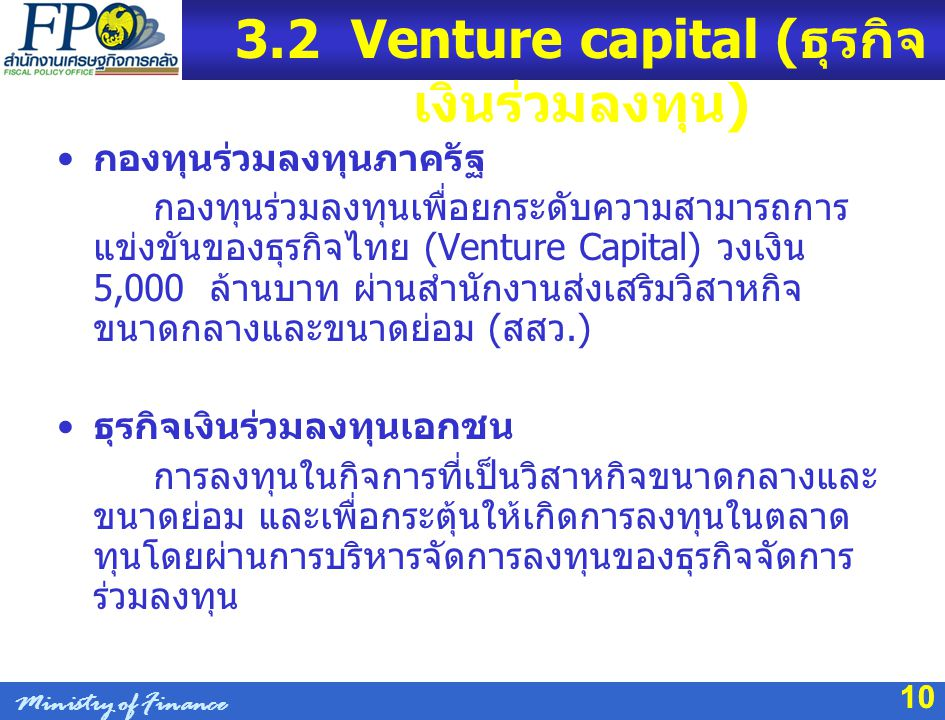 3.2 Venture capital (ธุรกิจเงินร่วมลงทุน)