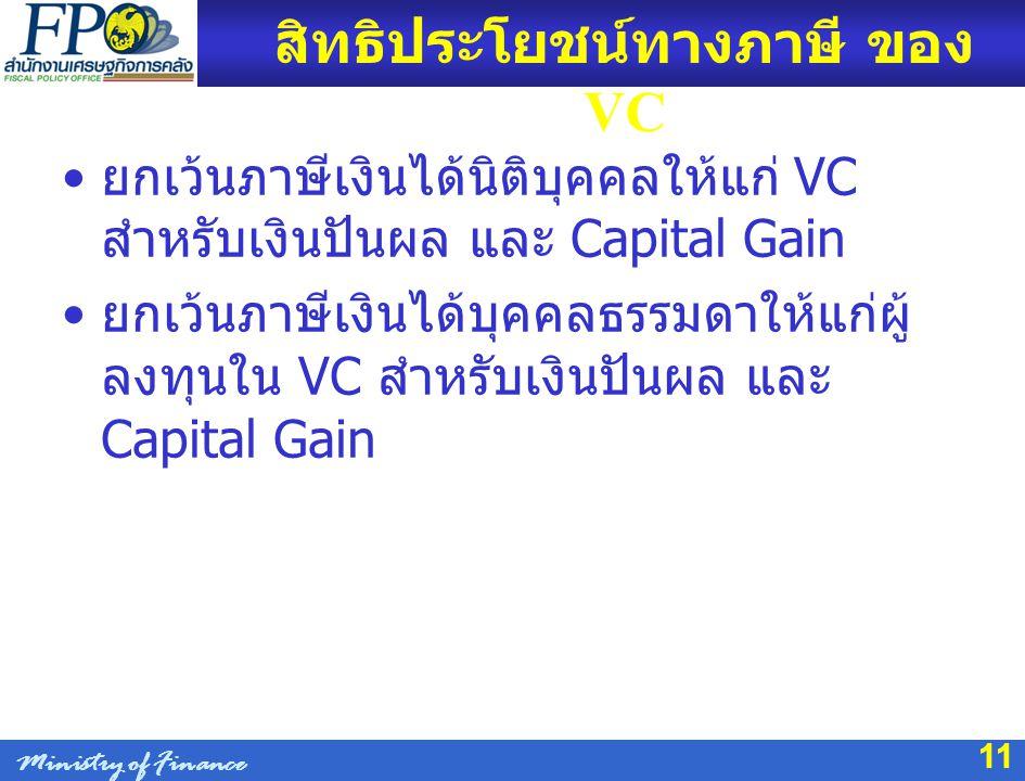 สิทธิประโยชน์ทางภาษี ของVC
