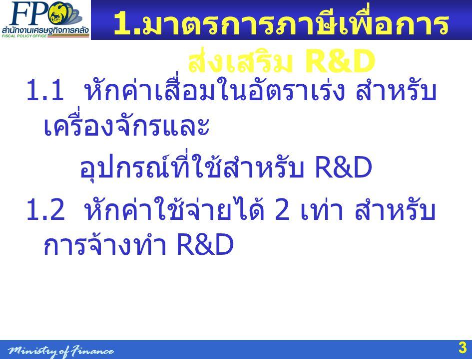 1.มาตรการภาษีเพื่อการส่งเสริม R&D