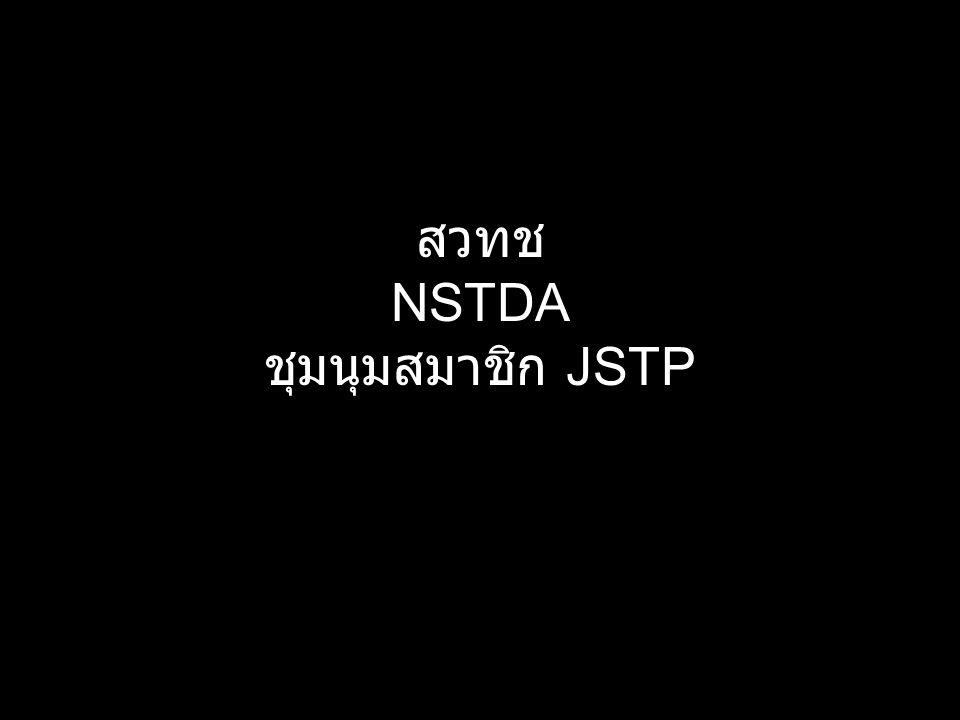 สวทช NSTDA ชุมนุมสมาชิก JSTP