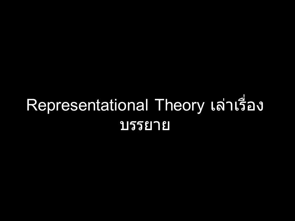 Representational Theory เล่าเรื่อง บรรยาย